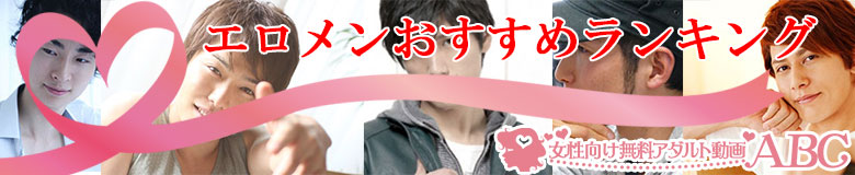 エロメン男優おすすめランキング